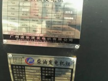 福湘公司三阶段玉柴高压共轨配套道依茨发电机交付用户。