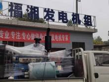 湖南福湘发电设备有限公司:日常发货,祝各位用户用机愉快