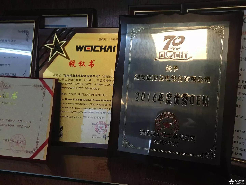感谢潍柴集团对福湘公司2016年工作的肯定与支持