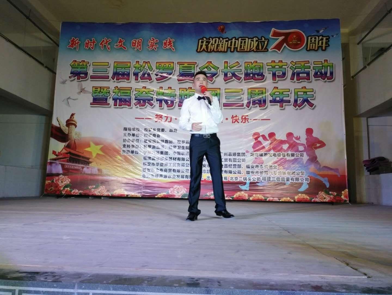 由湖南福湘公司赞助支持的第三届松罗夏令长跑节正式开跑,预祝福安福奈特跑团及各队取得优秀成绩