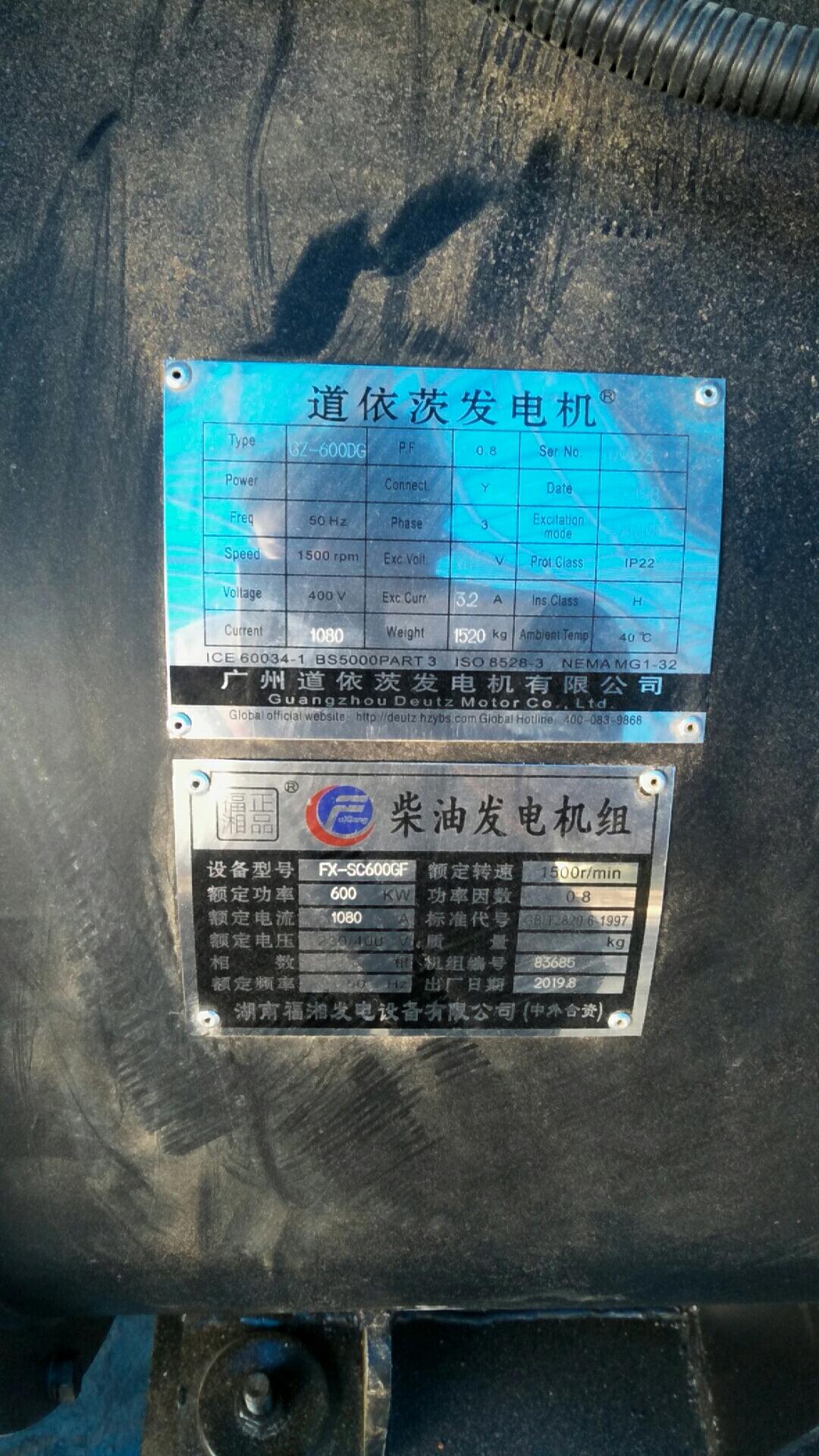 福湘牌上柴股份动力配套广州道依茨发电机送抵用户现场,祝您生意兴隆财源广进