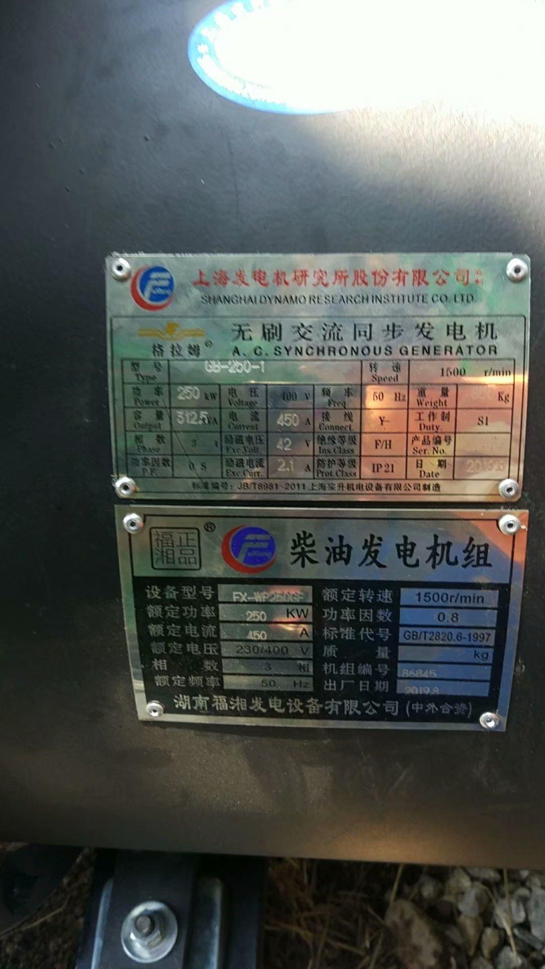 福湘公司250KW潍柴动力机组交付用户