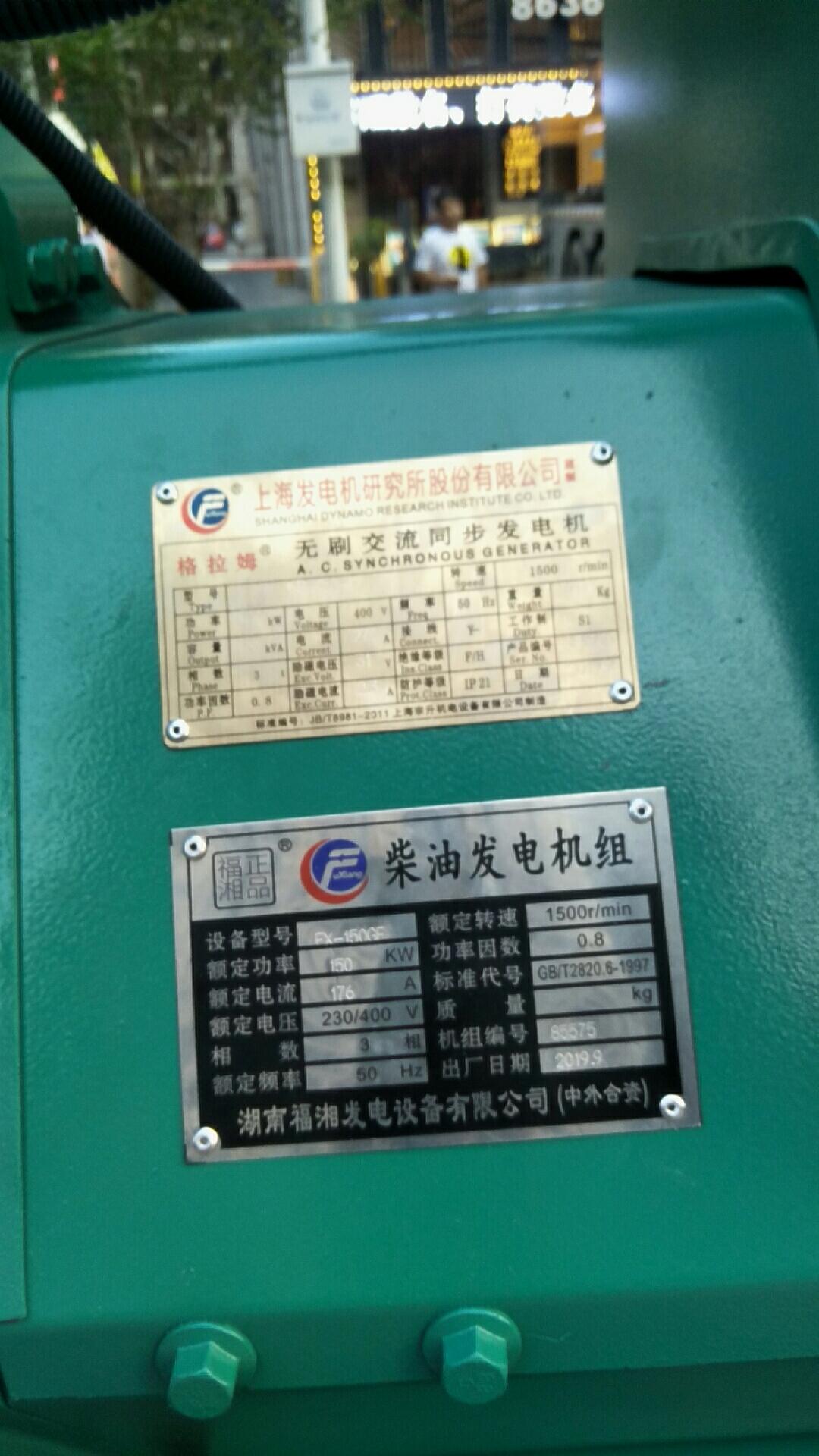 福湘发电设备公司2套潍柴动力配上海格拉姆,全自动w88优德中文版交付彭厨连锁餐饮