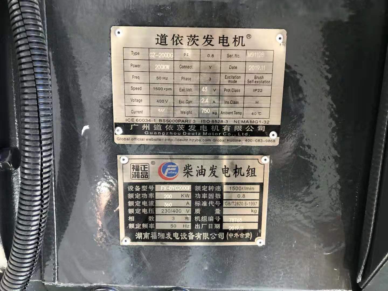 湖南福湘发电设备有限公司:航天福湘牌200KW道依茨动力配套道依茨发电机交付衡山交警大队