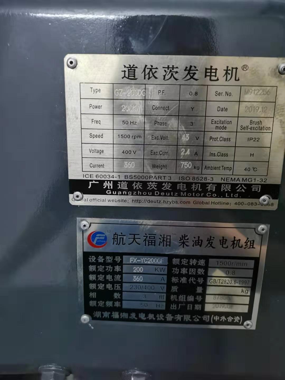 湖南福湘发电设备有限公司:航天福湘牌200KW玉柴机器配套道依茨发电机交付铁路职工培训学校