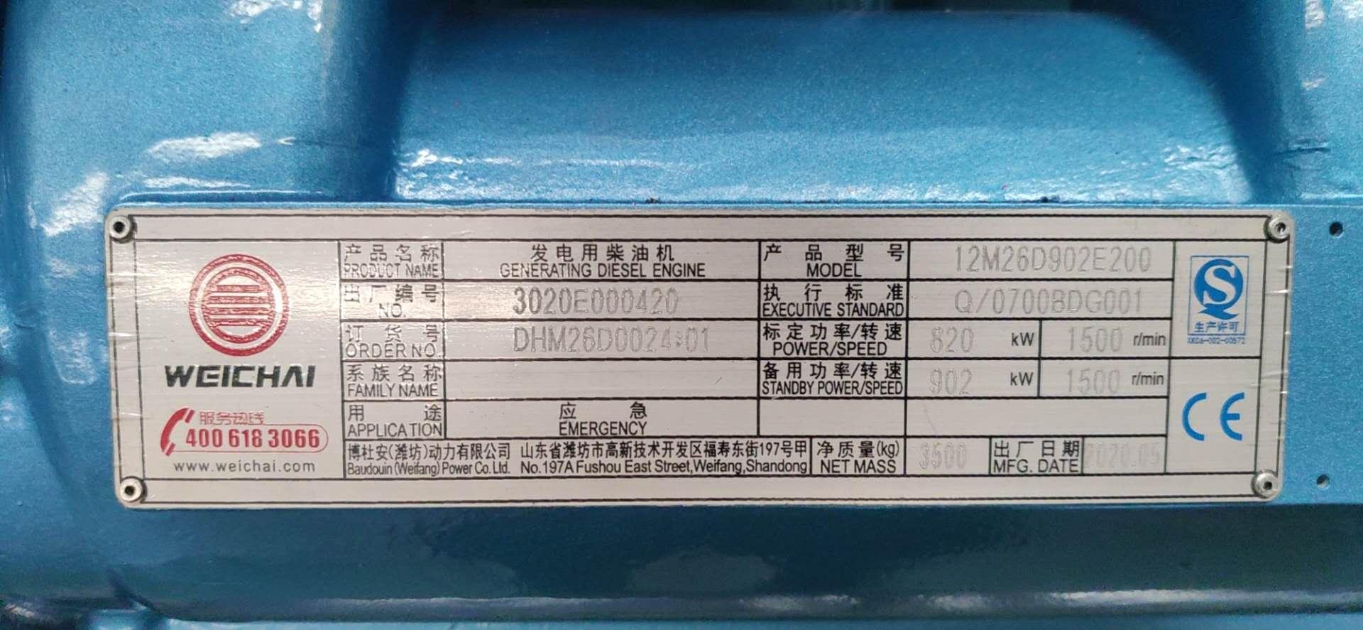 航天福湘-800KW潍柴动力配套道依茨发电机,交付学校用户