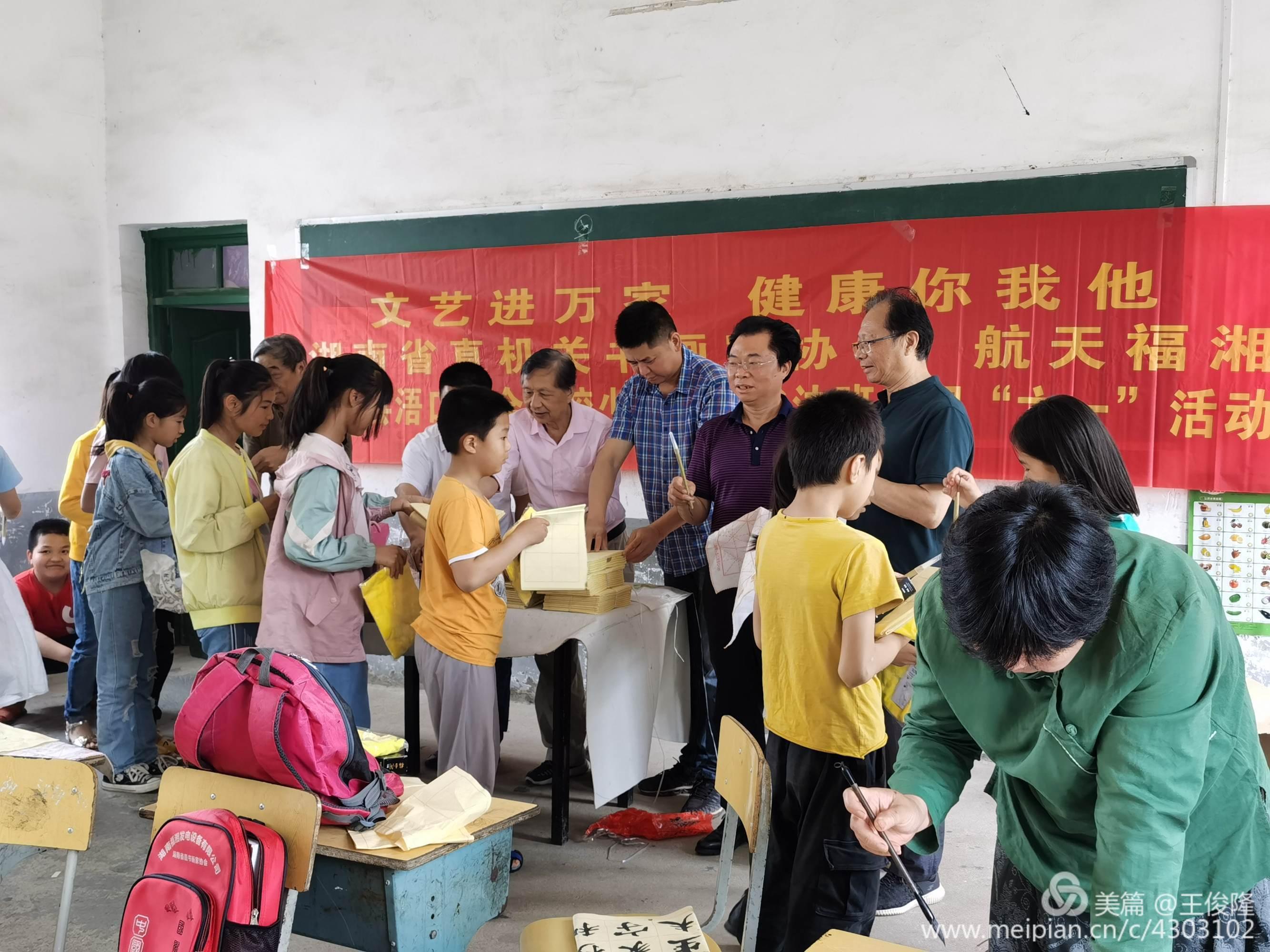 湖南省直机关书画家协会、航天福湘与小朋友们庆祝六一儿童节
