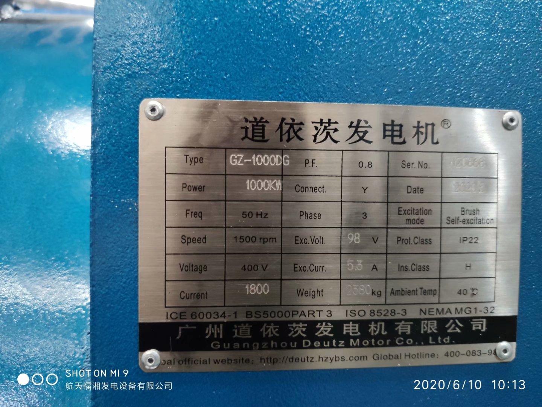 航天福湘-1000KW潍柴博杜安+广州道依茨发电机交付酒店用户